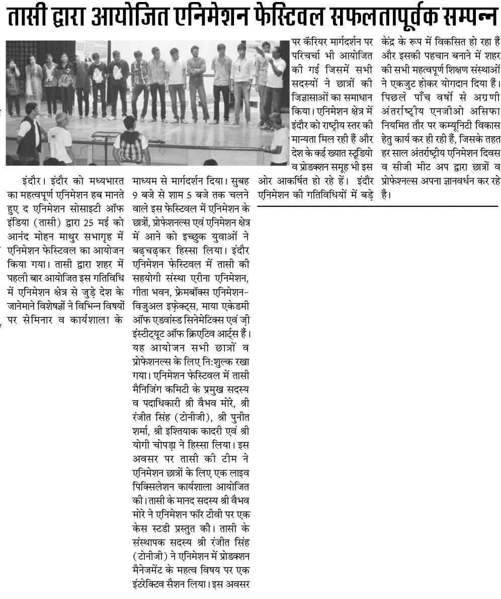 Awantika_Indore_26.05.12_P03